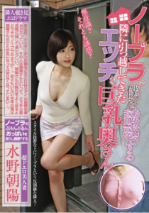 GVG-415 Horny Busty Wife Chaoyang Mizuno Which Has Been Moved To Next To Seduce Me With No Bra