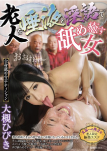 GVG-417 Woman Otsuki Sound To Heal Licking The Old Man In The Saliva And Dirty