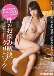 ABP-139 Contact Itch Clinic Ayami Shunhate Sex