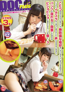 RTP-088 In Peace And Because In The Kotatsu Secretly Mischief In Demure Girl With A Defenseless Dressed