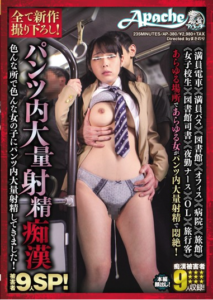 AP-380 All New Take Down!Pants In The Mass Ejaculation Molestation Victim Nine SP!
