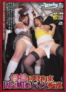 AP-381 Mother And Daughter Simultaneous Restraint Fixed Aphrodisiac Vibe Molester