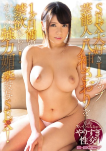 EBOD-561 The SEX Love I Cup Entertainers Saori Yagami 1 Month Abstinence Monthly Teasing