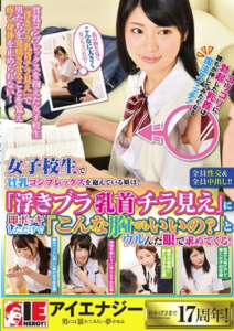 IENE-749 Daughter Are Having A Poor Milk Complex In School Girls Is