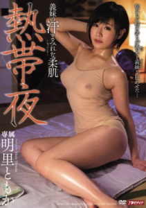 MEYD-220 Tropical Night Akari Yuka