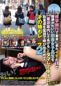 SVDVD-581 The Transcendence Cute Countryside School Girls I'm Potatoes That Came To Tokyo In The School Trip Pies And Lumps As