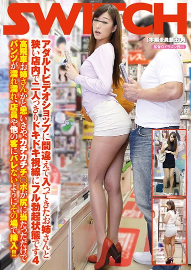 SW-462 Adult Video Is A Full Erection State Two People Pounding Line Of Sight Once And For All In The Older Sister