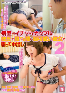 KAGH-050 To Chance Sleeping Couple Boyfriend To Get Icha In A Hospital Room Pies Hit The Ultra-cute Girlfriend 2