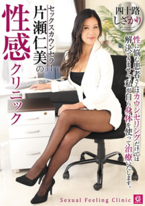 MLW-2170 Sex Counselor Hitomi Katase Of Erogenous Clinic