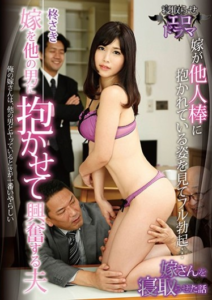 GVG-434 Husband Holly Saki To Excitement Aroused The Daughter-in-law To The Other Man