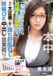 HND-379 Out Hidden Busty OL Pregnancy OK In Working In That Large Companies Operating Around Mio Kuroki
