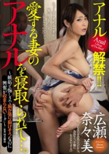 JUY-074 And Cuckold Anal Wife … To Love.It Does Not Fit Excitement To