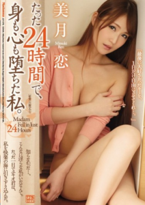 JUY-078 In Just 24 Hours, Me, Body And Soul Also Fell. Mizuki Love