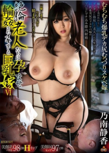 NITR-282 Busty Spree Is Gangbang Was Conceived In Unequaled Elders Daughter-in-law VI Nonami Shizuka