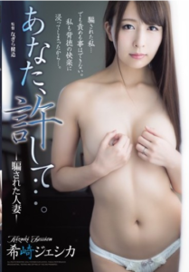 ADN-118 You, Forgive ….Deceived The Married Woman Jessica Kizaki
