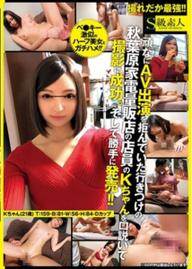 SUPA-134 Stubbornly Successful In Shooting Wooed The K-chan Of The Hangout That Had Refused To AV Appearance Of Akihabara Electronics Stores Clerk