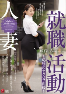 JUY-089 Sexual Harassment Interview ~ Narumiya ABCs Of Married Woman Job Hunting – Disgrace