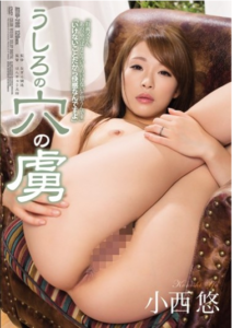 ATID-280 Captive Yu Konishi Of The Hole In The Back