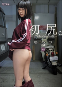 MUM-284 Hatsushiri.You Still Do Not Know The Goodness Of The Anal.Yumeno Hairless