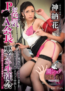 GVG-436 Amorousness P A Chairman And Evil Brat Student Council Kan'no Flower