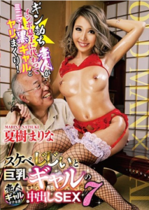 GVG-440 Lascivious Old Man And Cum Busty Gal SEX 7 Marina Natsuki