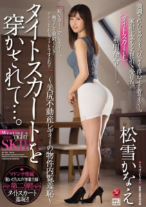 JUY-084 Been Jaca A Tight Skirt Property Preview Shame