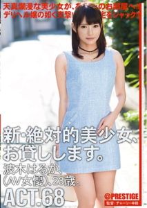 CHN-129 New Absolutely Beautiful Girl, And Then Lend You. ACT.68 Hagi Haruka