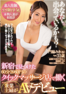 MEYD-232 Be You Are Also Met?Part-time Housewife Working In Quick Massage Shop 60 Minutes 2980 Yen Found In Shinjuku AV Debut Miki Kadowaki