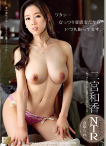 MOND-115 I Take Always Because Me … Moody Transformation Wife. Waka Ninomiya