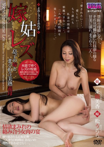 AUKG-374 Yomeshuto Lesbian Cormorants Daughter-in-law And The Harrow Of Son Yoshijuku Mother-in-law
