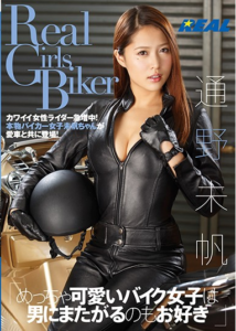 XRW-280 Truly Cute Bike Girls Also Like You To Straddle The Man Tsuno Miho