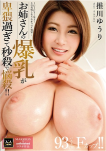 URMC-005 Older Sister Of Breasts Is Bombshell In Killing Obscene Only In Seconds