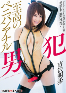 MXGS-938 Supreme Of Strap-on Dildo Anal Man Prisoners Akiho Yoshizawa