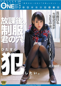 ONEZ-082 After School, I Want To Commit Intently Hole Of Uniform You.Yuko Kitagawa