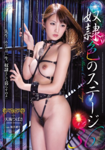 RBD-830 Slave Color Of The Stage 36 Tsubasa Amami