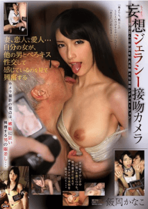 NITR-121 Delusion Jealousy Kiss Camera Iioka Kanako