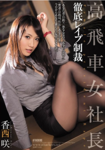 SHKD-732 Domineering Woman President Thorough Rape Sanctions Saki Kozai