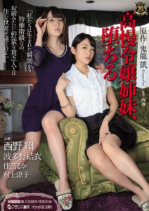 SSPD-134 Original-Oniryu凱 Proud Daughter Sister, Fall
