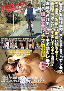 SVDVD-591 Les Kidnapping The School Girls Of The Countryside Of The Princess School