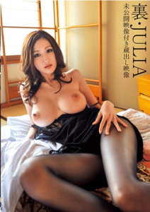 XVSR-219 Back · JULIA Unpublished Video With Kuradashi Video