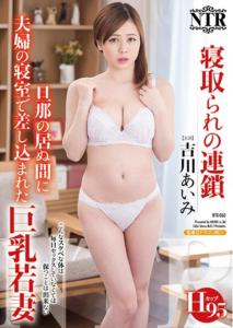 NTR-060 Big Plugged In Between, Not Stay The Chain Husband Of Cuckold Husband And Wife In The Bedroom Young Wife Aimi Yoshikawa