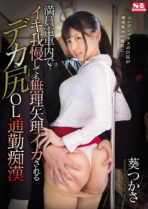 SNIS-874 Deca Ass OL Commute Molester Is Forcibly Squid Be Alive Put Up In A Crowded Train Tsukasa Aoi