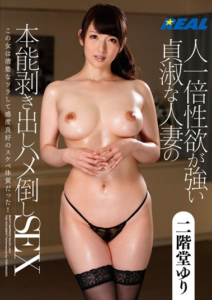 XRW-208 Unusual Sexual Desire Is Defeated Strong Chaste Married Woman Of Instinct Bare Saddle Sex Yuri Nikaido