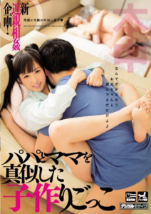 HND-395 Child Making Was Imitating Mom And Dad Pretend Sakaegawa Noa