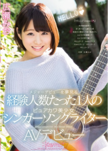 KAWD-803 I Was Standing Experience Number Of People Who Dream Of A Major Debut One Of Pyuakawa Pretty Singer-songwriter AV Debut Mio Hirose