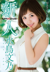 MXGS-953 Rookie Waterfowl Fumino MAXING Exclusive Debut