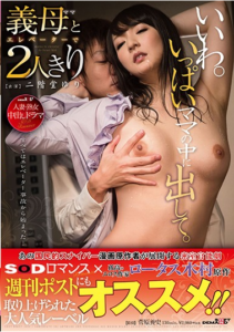 SDMU-568 SOD Romance Original Lotus Kimura Mother-in-law