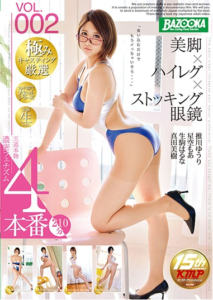 BAZX-065 Legs × Highleg × Stockings Glasses VOL.002 Suikawa Yuri Starry Sky More Ikoma Sanada Haruna Miki