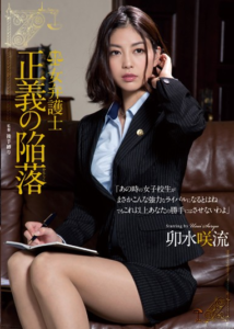 RBD-675 Of Woman Lawyer Justice Fall Saryu Usui