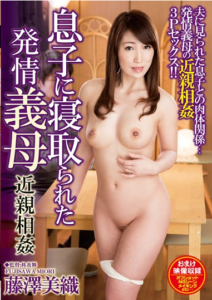 EMAZ-361 It Was Cuckold To His Son Estrus Mother-in-law Incest Miori Fujisawa
